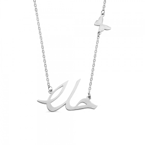 Personalized Arabic Name Necklace WIth Butterfly Sterling Silver Upload